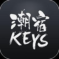 KEYS潮宿 V7.0.1 安卓版