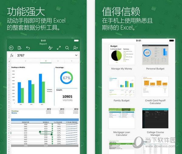 Excel iOS版