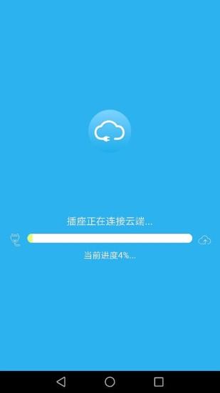 智电生活 V2.2.5 安卓版截图2