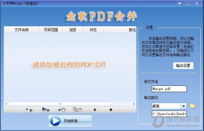 金软PDF合并软件破解版