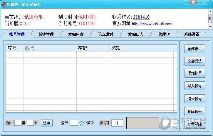 搜狐焦点论坛发帖机