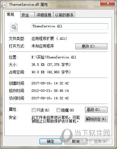 themeservice.dll下载