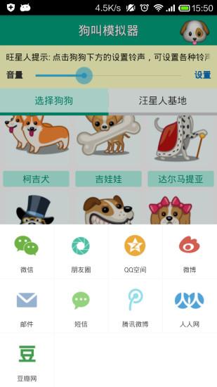 狗叫模拟器 V2.25 安卓版截图3