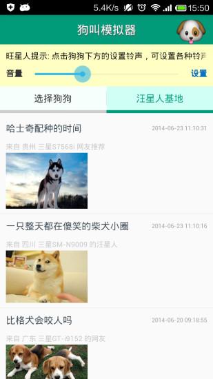 狗叫模拟器 V2.25 安卓版截图5