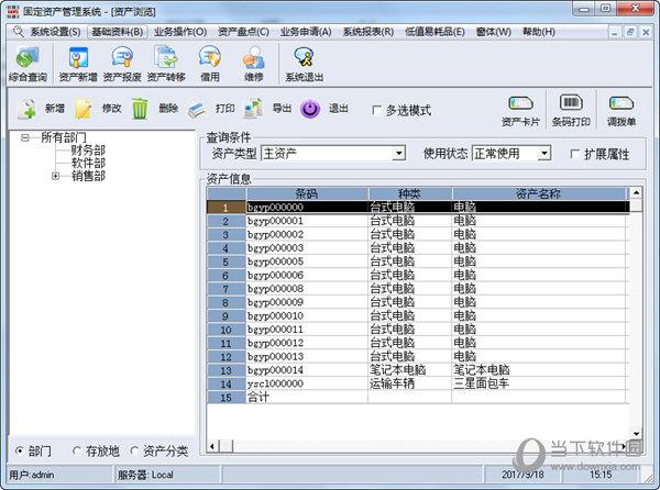 畅捷固定资产管理系统