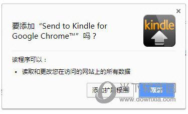 send to kindle chrome 插件