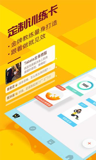 香蕉打卡 V2.25.1 安卓版截图1