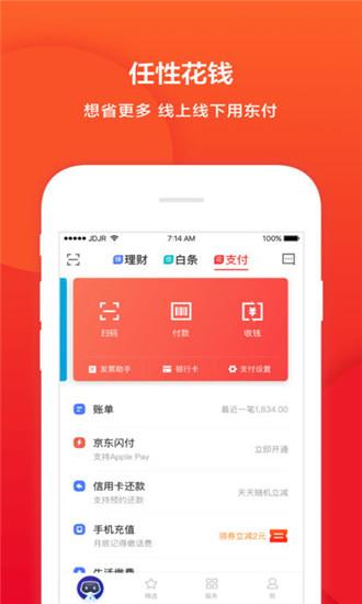 京东金融 V4.8.0 安卓版截图1