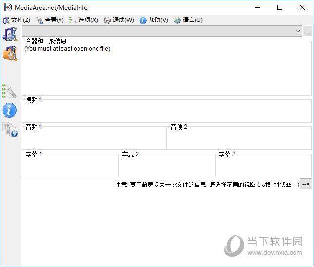MediaInfo中文绿色版