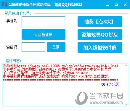 炫勇139邮箱抽全国移动流量