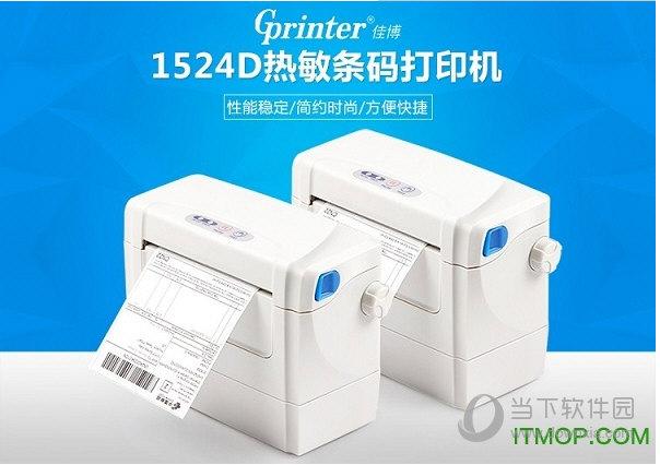 佳博GP-1524D打印机驱动