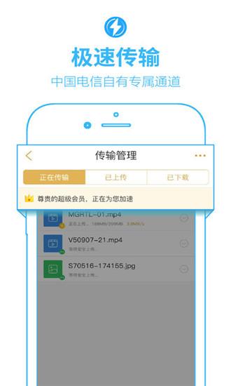 天翼云盘企业版 V5.1.0 安卓版截图5