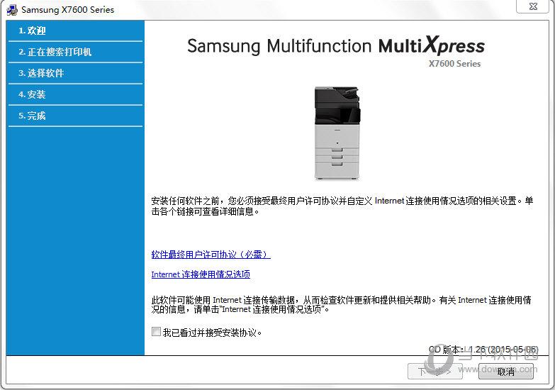 三星SL-X7500GX打印机驱动