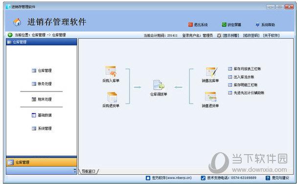 宏方仓库管理软件下载