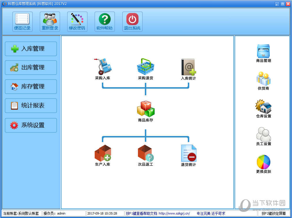 科管仓库管理系统