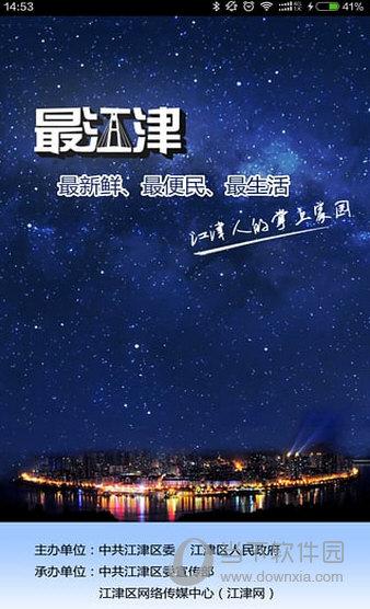 最江津app