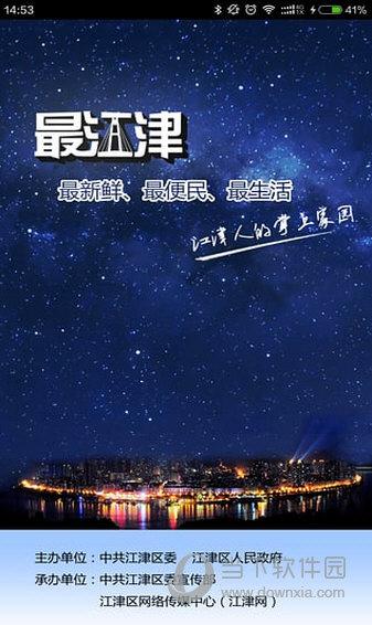 最江津 V2.16 安卓版 截图2