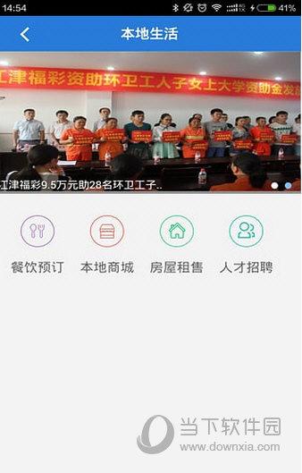 最江津 V2.16 安卓版 截图4