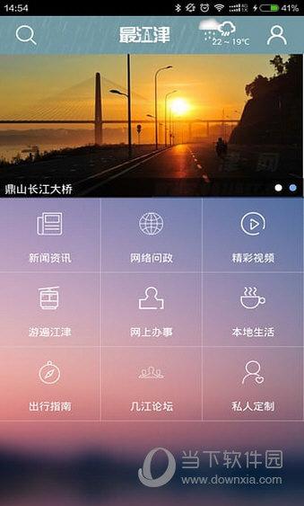 最江津 V2.16 安卓版 截图3