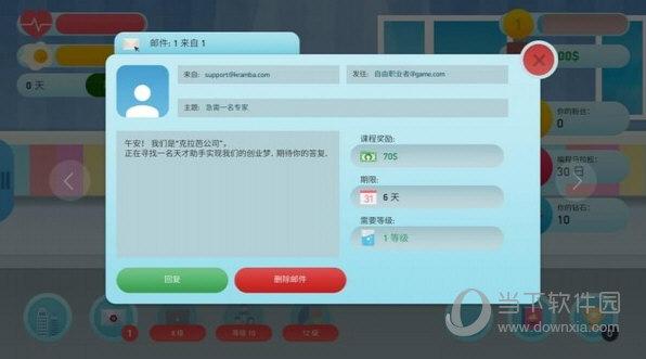 自由职业模拟器 V1.8 内购破解版截图2