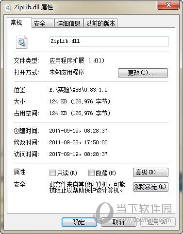 ziplib.dll下载