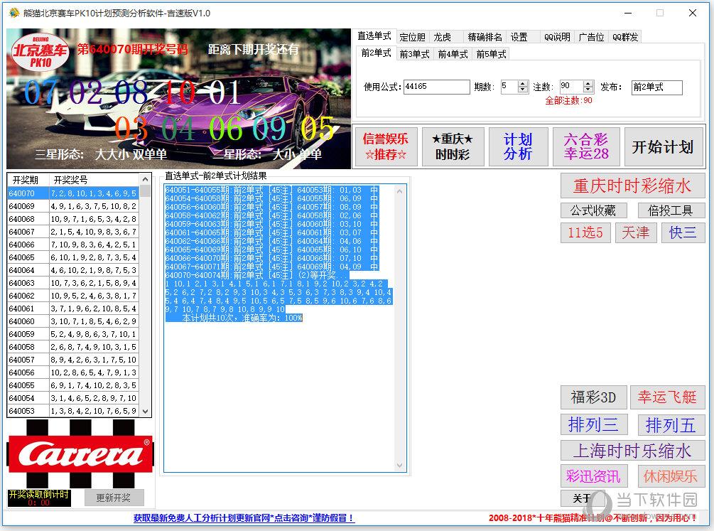 熊猫北京赛车PK10计划软件