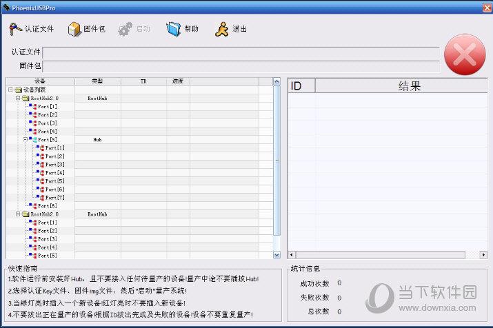 PhoenixUSBPro4.0中文