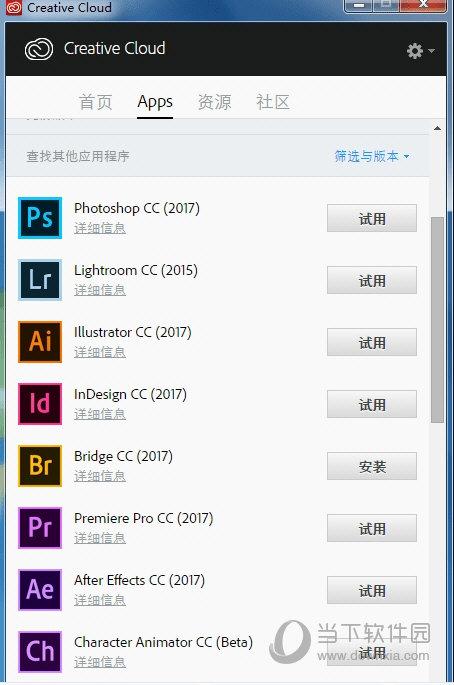 Creative Cloud下载