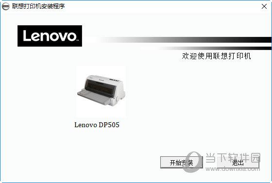 联想DP505驱动