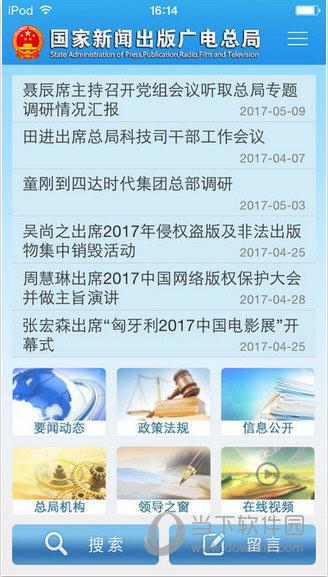 新闻出版广电APP