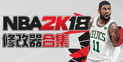 NBA2K18修改器