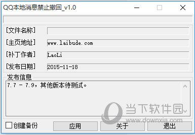 QQ本地消息禁止撤回辅助工具