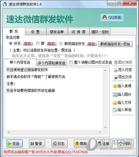 速达微信群发软件