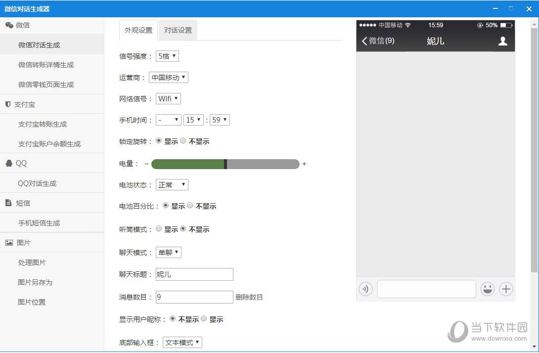 微信QQ对话生成器
