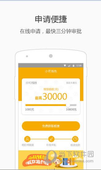 小花钱包app