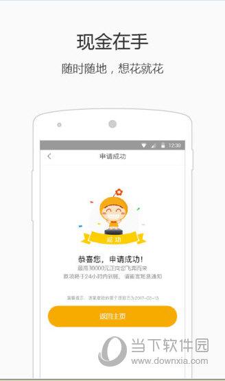 小花钱包app下载