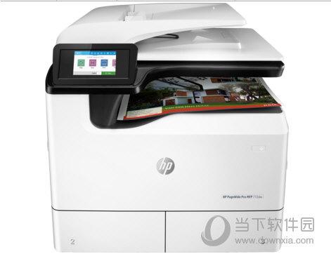 惠普772DW打印机驱动