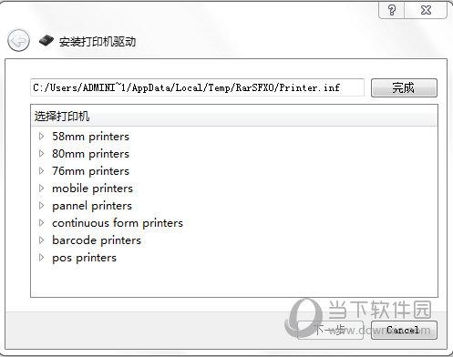 中崎AB88KIV打印机驱动