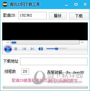 清风DJ网下载工具