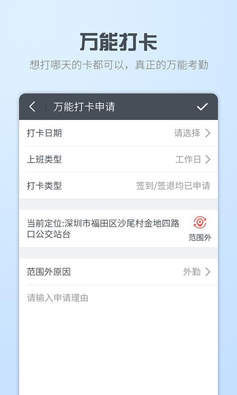 智商移动办公 V3.4.5 安卓版截图3
