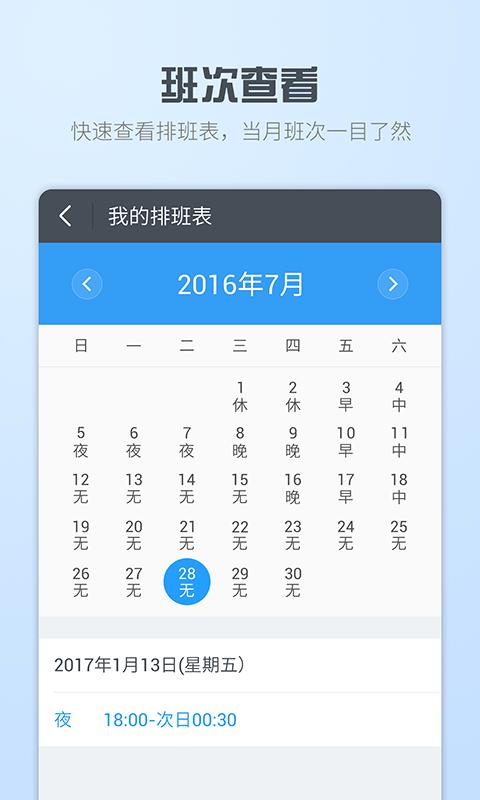 智商移动办公 V3.4.5 安卓版截图2