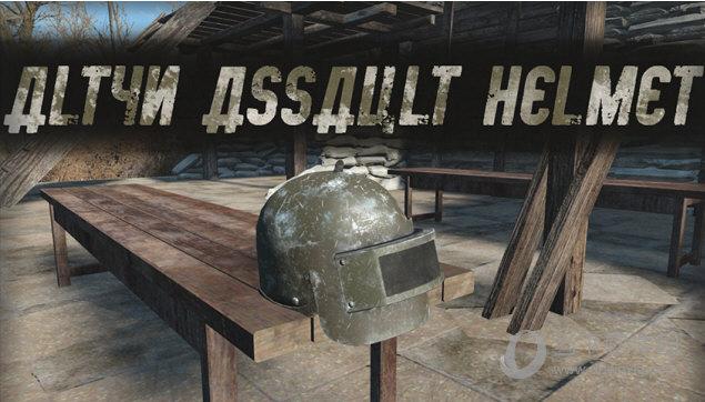 辐射4阿尔金三级冲锋头盔MOD