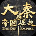 大秦之帝国崛起 V1.0.0 安卓版
