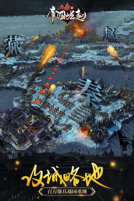 大秦之帝国崛起 V1.0.0 安卓版截图4