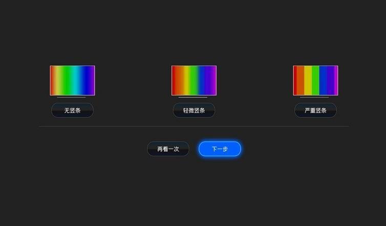 电视屏幕大师 V1.7 安卓版截图3