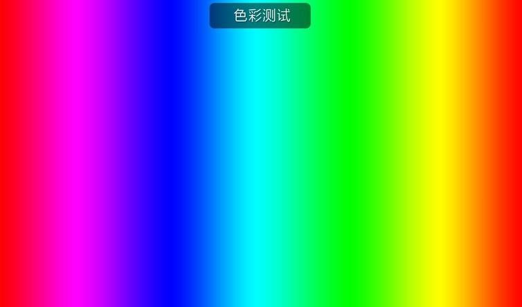 电视屏幕大师 V1.7 安卓版截图2