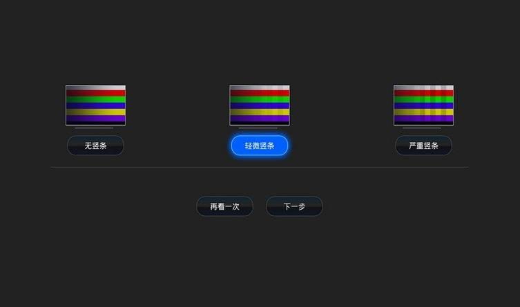 电视屏幕大师 V1.7 安卓版截图4