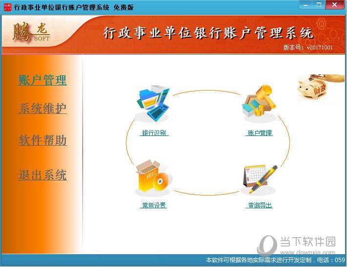 行政事业单位银行账户管理系统