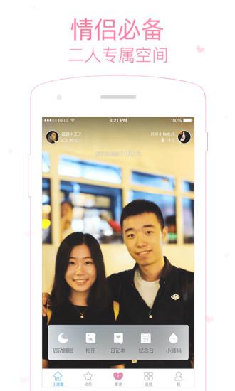小恩爱 V6.7.14 安卓版截图1
