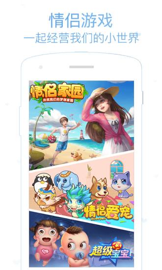 小恩爱 V6.7.14 安卓版截图2